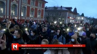 Акция протеста в поддержку Навального прошла в Архангельске