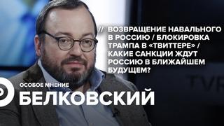 Станислав Белковский / Особое мнение //