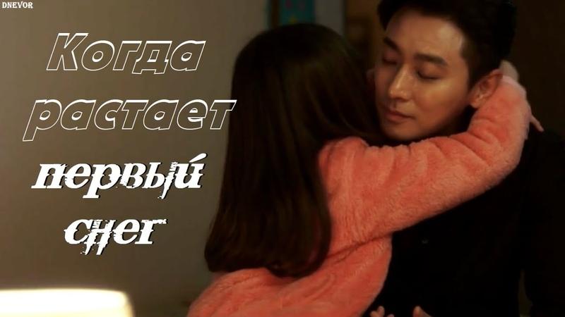 Kang Gon Da In Когда растает первый снег