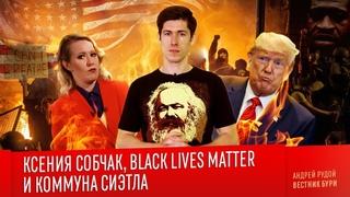 КСЕНИЯ СОБЧАК, BLACK LIVES MATTER И КОММУНА СИЭТЛА