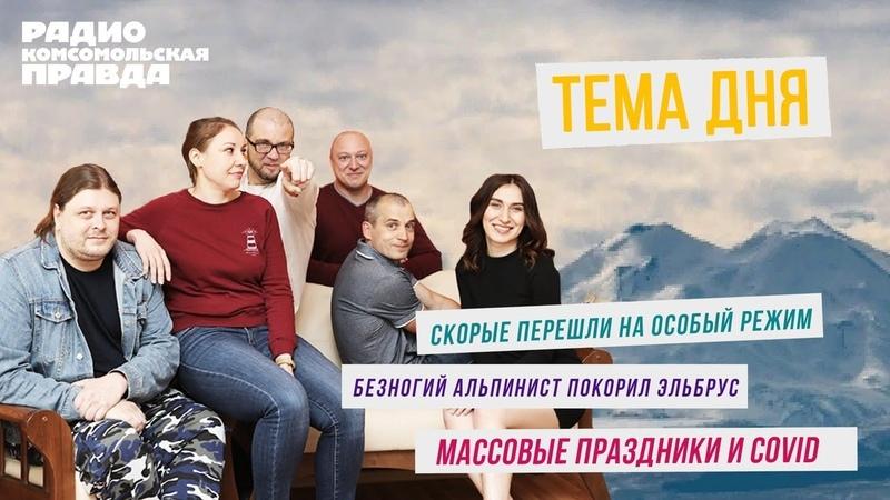 Скорые перешли на особый режим День города на Ставрополье и COVID Безногий альпинист покорил горы