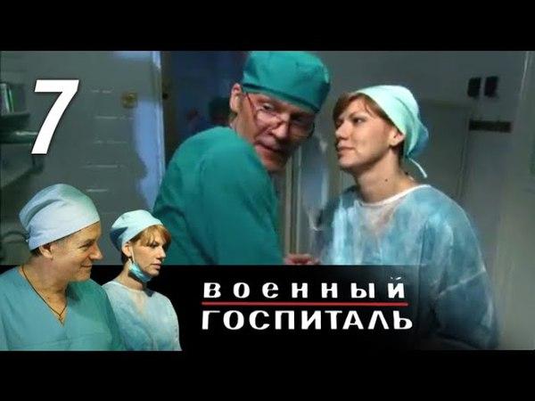 Военный госпиталь 7 серия 2012