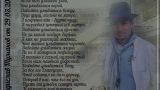 """Владислав Туманов - """"Давайте улыбаться будем"""" (читает Игорь Ильин)"""