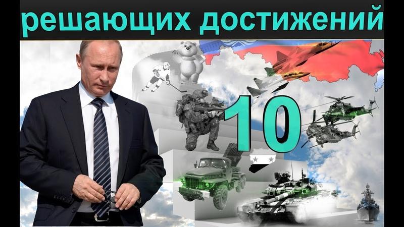 10 достижений Путина которые признали как решающие для современной России