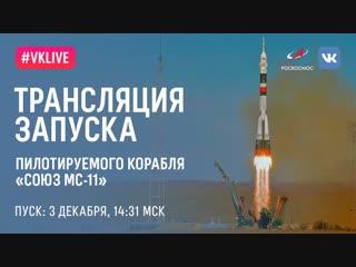 Трансляция запуска корабля Союз МС-11. Пуск в 14:31 мск