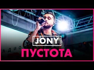 JONY - Пустота (Live @ Радио ENERGY)