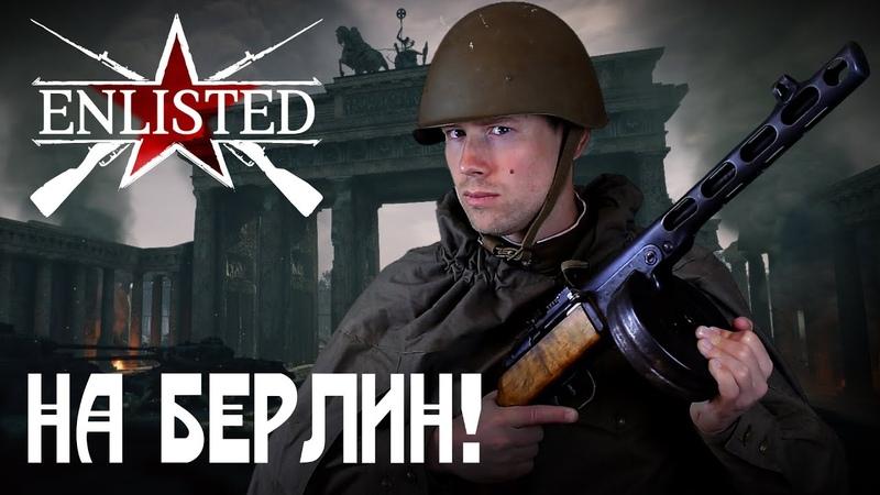Enlisted Битва за Берлин Battlefield больше не нужен Эпичные сражения завезли