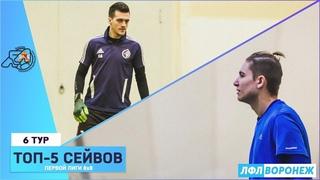 Топ-5 сейвов 6 тура Первой Лиги 8Х8 Зимнего Чемпионата 20/21