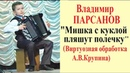☆Баянист-виртуоз Владимир ПАРСАНОВ 9 лет Мишка с куклой пляшут полечку
