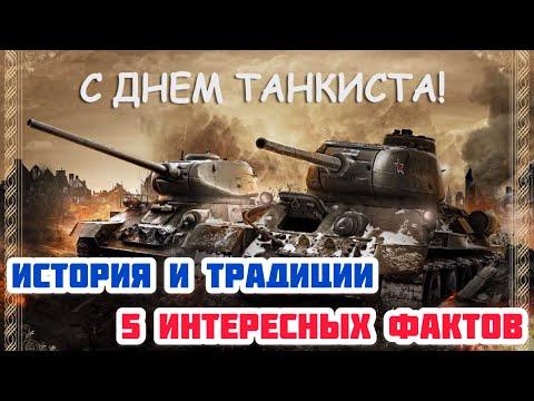 13 сентября День танкиста История и традиции праздника ТОП 5 самых интересных фактов о танках