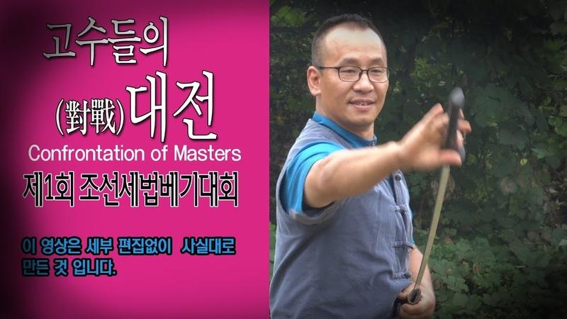 진검고수들의 대결 ,고수대전(Confrontation of Masters) -채널엠 한피디