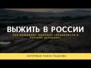 ВЫЖИТЬ В ДЕРЕВНЕ: Как выживают молодые специалисты в Русских деревнях Интервью Павла Пашкова