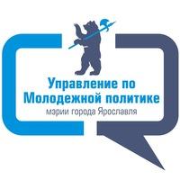 Логотип Управление по молодежной политике