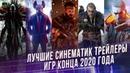 Лучшие синематик трейлеры игр конца 2020 года | Самые ожидаемые игры | xGamers