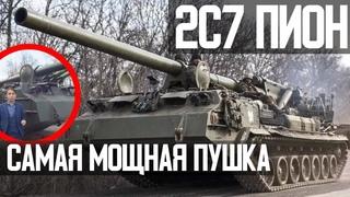 """2С7 """"Пион"""" Самая МОЩНАЯ ПУШКА России! 203мм Снаряды!"""