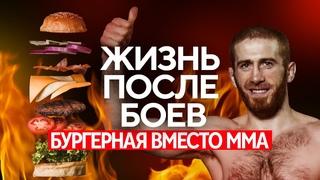 БУРГЕРЫ ВМЕСТО БОЕВ: как друг Хабиба открыл бизнес в Дагестане