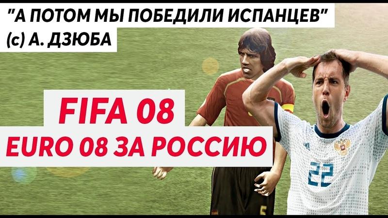 А ПОТОМ МЫ ПОБЕДИЛИ ИСПАНЦЕВ FIFA 08 EURO ЗА РОССИЮ