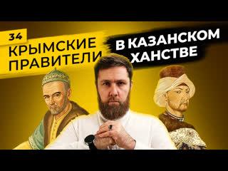 Крымские татары на Казанском престоле (1521-1551) | Тридцать лет перед падением Казани