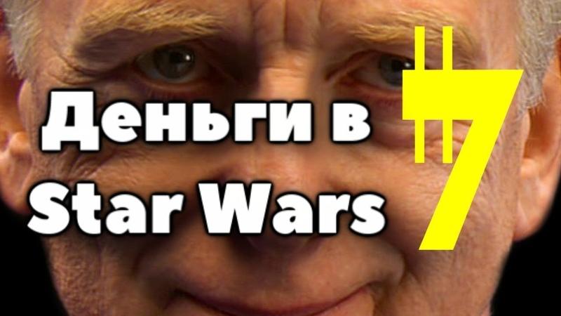 💰Всё о Деньгах в Звёздных Войнах 💰