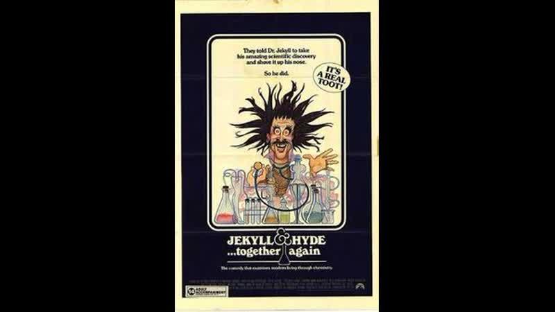 Джекилл и Хайд Снова вместе 1982