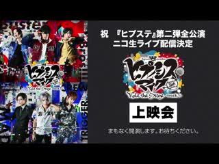 『ヒプノシスマイク-Division Rap Battle-』Rule the Stage -track.1 - Hypnosis mic | Buster Bros vs. Mad Trigger Crew | Full
