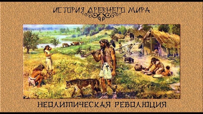 Неолитическая революция рус История древнего мира