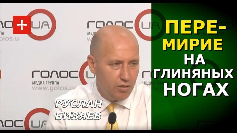 Разговор Путина и Зеленского и нюансы большого перемирия. Руслан Бизяев, Денис Гаевский
