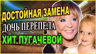 Лиза Галкина исполнила знаменитый хит Аллы Пугачевой (видео)
