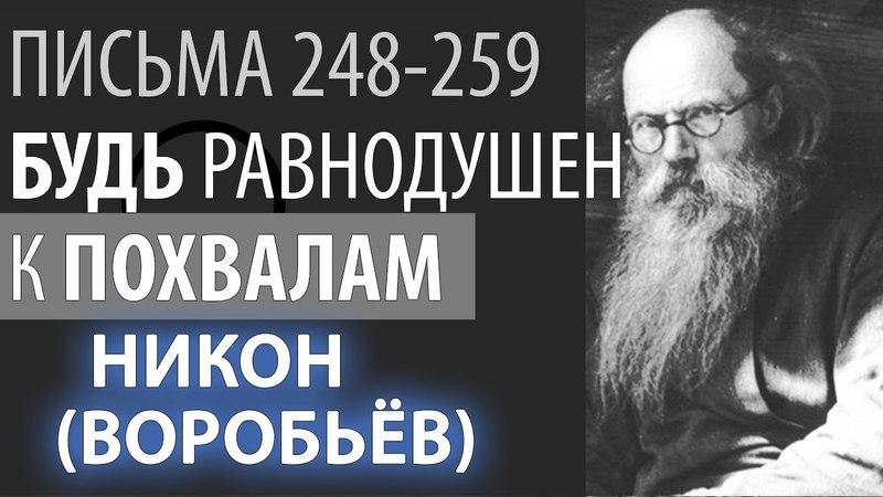 Молитва и Милосердие ко всем Никон Воробьев письма 248 259