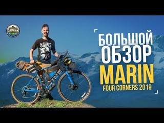 Большой обзор #1. Marin Four Corners 2019 после 2 лет эксплуатации