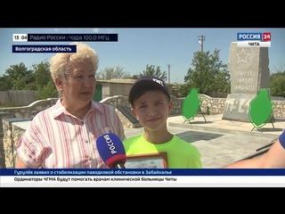 В хуторе Логовский прошло торжественное открытие стелы забайкальцам - защитникам Сталинграда