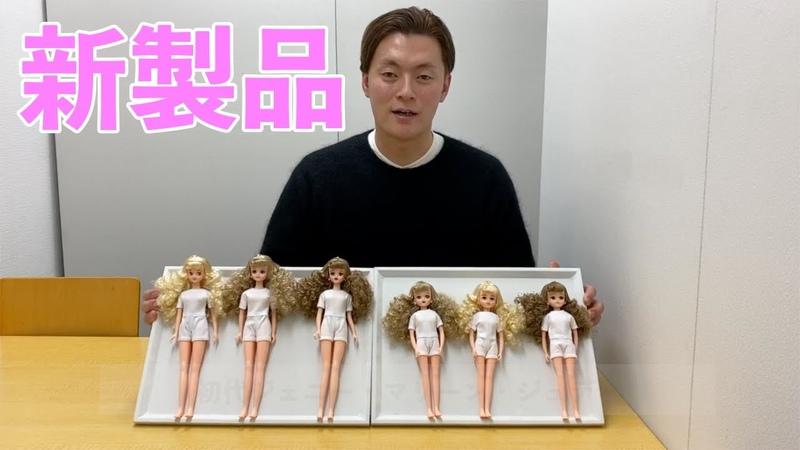 リカちゃん人形 2021年1月 発売ドール新製品のご紹介