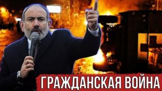 Никол Пашинян провоцирует гражданскую войну в Армении - Арташес Гегамян