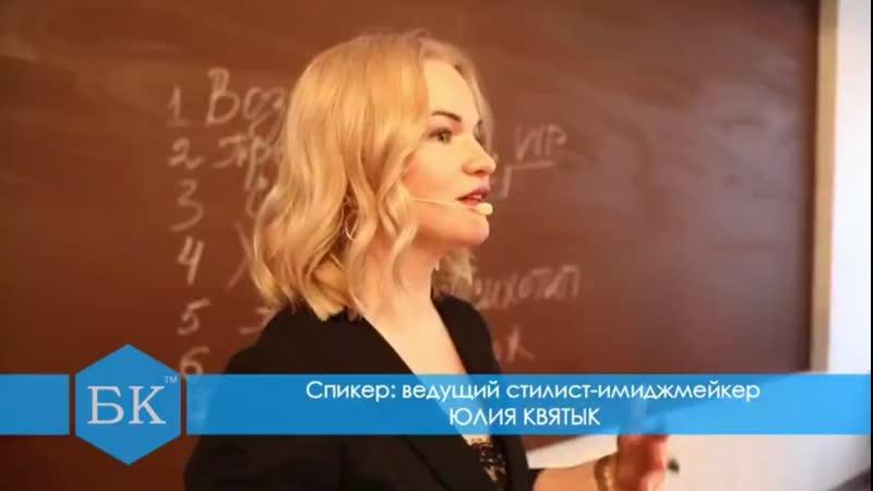 Юлия Квятык на главном тренинге Бизнес Квартиры
