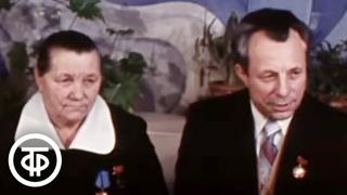 Беседа с Анной Тимофеевной и Валентином Алексеевичем Гагариными, матерью и братом космонавта (1981)