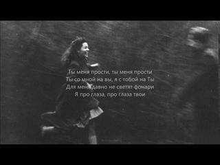 Buga – Ты меня прости, да я был не прав... (Lyrics/2020)
