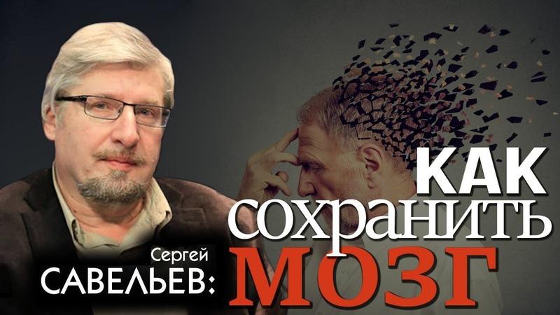 Сергей Савельев Вегетарианство физкультура и мозг мифы и реальность