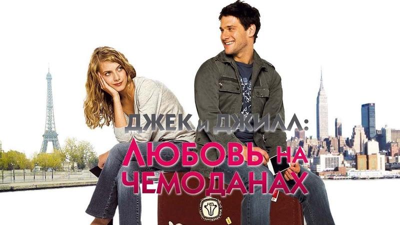 Джек и Джилл Любовь на чемоданах Jusqu'à toi 2008 Всё о фильме