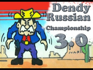 ТУРНИР Dendy Russian Championship v3.0 (Спонсор Petro Retro)