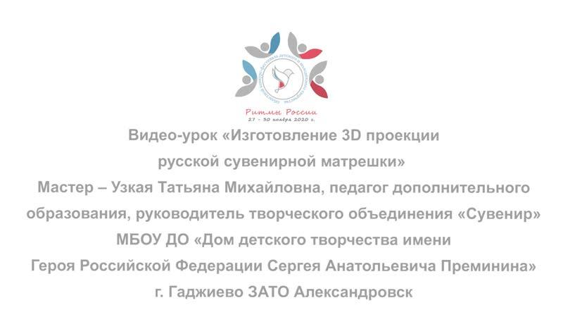 Видео урок Изготовление 3D проекции русской сувенирной матрешки Узкая Т М