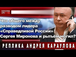 Что общего между разводом лидера «Справедливой России» Сергея Миронова и рытьём могил?