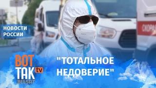 Россияне о принудительной вакцинации
