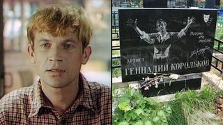 Геннадий Корольков. Как сложилась судьба советского Бельмондо?