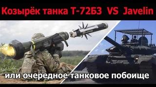 Не смешите наши Джавелины или бессмысленный козырёк танка Т-72Б3. Нас ждёт - танковое побоище.