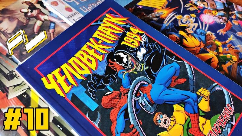 РАСПАКОВКА 10 Комиксы Человек Паук 1994 Люди Икс 1992 Ф4 и Бэтмен