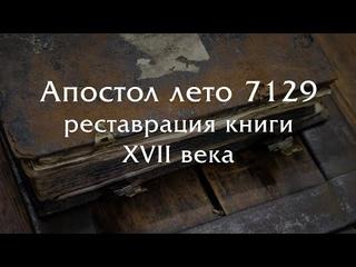 """Большая реставрация книги """"Апостол"""" изданной в лето 7129 года от сотворения мира (книге 400 лет!)."""