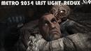Обход спецназа красных Прохождение METRO 2034 LAST LIGHT REDUX Выпуск №9