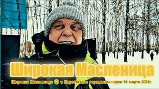Широкая Масленица 😋 в городском парке 14 марта 2021г.