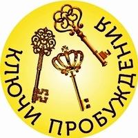 Логотип Ключи Пробуждения / Быть Собой / Сергей Калабин