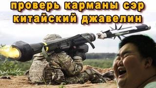 Генералы НАТО ошалело смотрели как китайская армия использует американский Джавелин Javelin